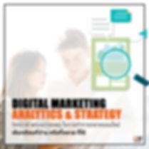 คอร์ส Digital Marketing Analytics & Stra