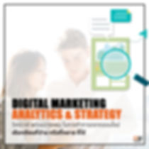 คอร์ส Digital Marketing Analytics & Stra