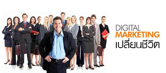 หลักสูตรการตลาดออนไลน์ อบรม Digltal Marketing