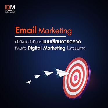 AD AIM2006032=Brief 45 - Email Marketing