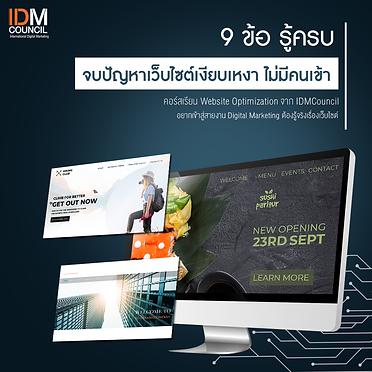 ad AIM2006036! IDM - Brief 51 - 9 ข้อ รู