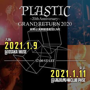 PLASTIC_20th