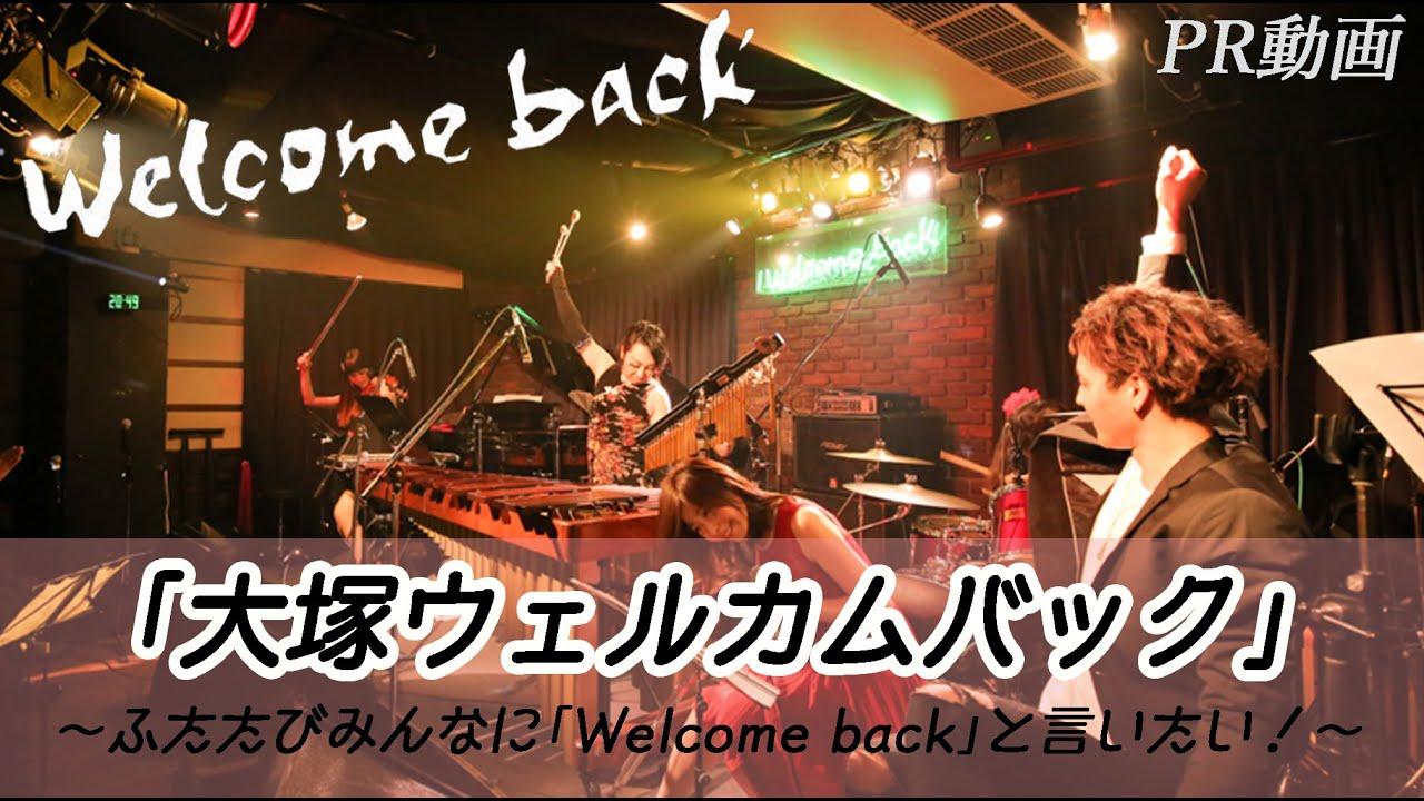 大塚Welcomeback
