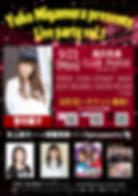 宮村優子LIVEフライヤー_プレイガイド追加_最終.jpg