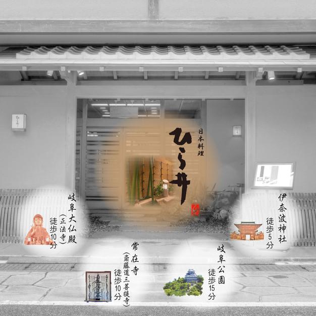 日本料理 ひら井様