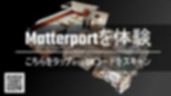 Matterportを体験2.png