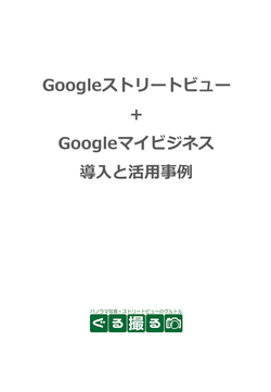 Googleストリートビュー導入事例①