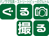 ぐる撮るロゴ・コメント付きiPhoneバージョン.png