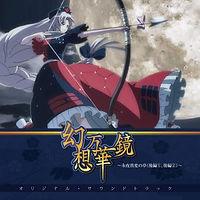 幻想万華鏡~永夜異変の章後編①、後編②~オリジナル・サウンドトラック-300x3