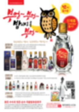 수성고량주 2018 전반기 광고(A4).png