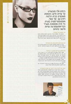 מאמר 3.jpg