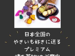 1万円以上する、プレミアムな焼き芋BOXを販売します