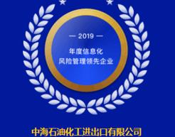 """成功实施ENTRADE,中海油获国内首个""""年度信息化风险管理领先企业奖"""""""