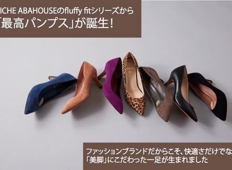 Comfy Shoes...