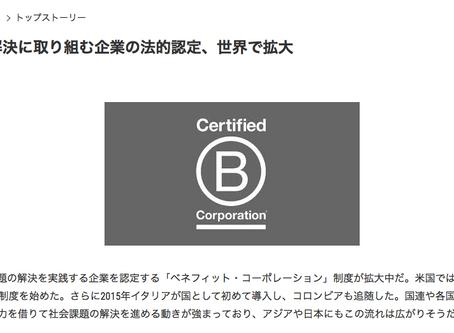 Certified B Corp & Benefit Corporation