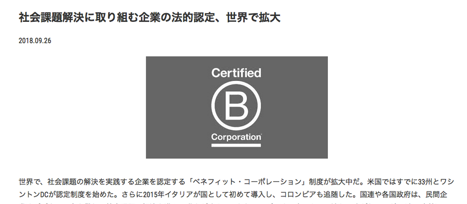 Certified B Corp & Benefit Corporation