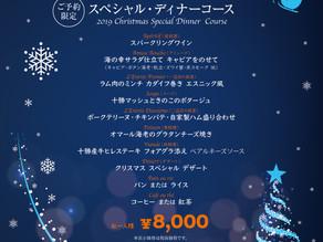 2019クリスマスディナーご予約状況