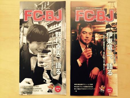 大日本プロレスのファンクラブ会報誌、製作のご協力