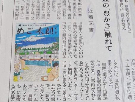 1/17の東奥日報朝刊に書評掲載