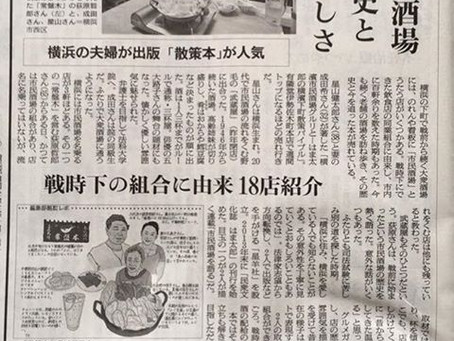 横濱の古き良きを受け継ぐ酒場「市民酒場」のバイブル『横濱 市民酒場グルリと』好評発売中