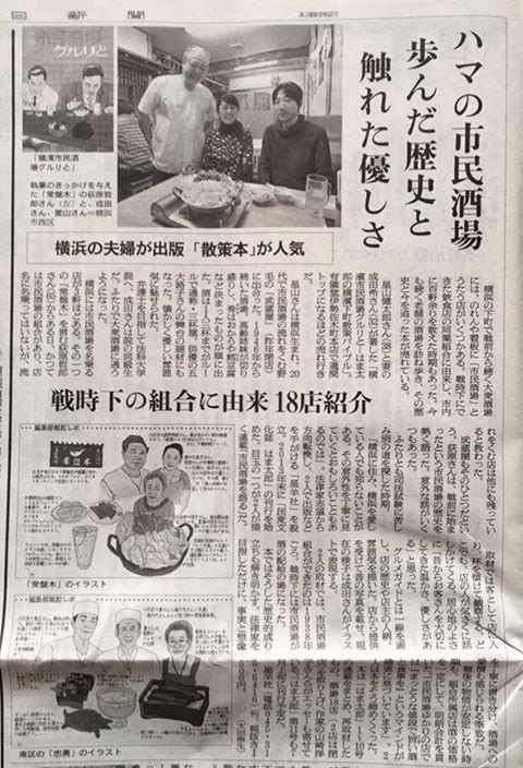 2016年5月25日朝日新聞朝刊