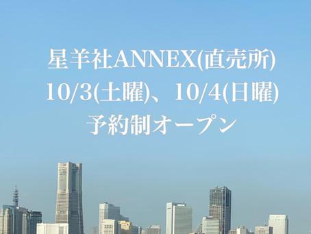 10/3、10/4 星羊社ANNEXオープン