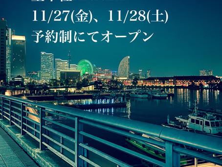 11/27(金)、11/28(土) 星羊社ANNEXオープンします