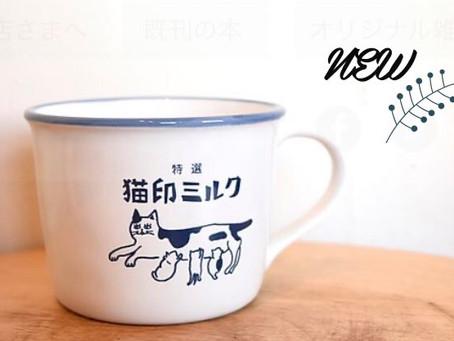 猫印ミルクマグカップ 通販開始しました