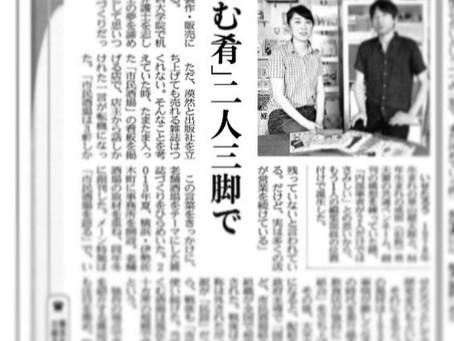 2017年9月6日の日経新聞にてご紹介いただきました