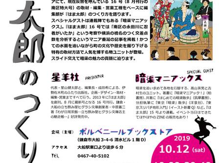 10/12 トーク「『はま太郎』のつくり方 feat.暗渠マニアックス」→台風による延期