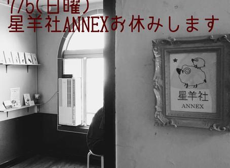 本日7/5の星羊社ANNEXはお休みとなります