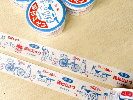 猫印ミルク マスキングテープ好評発売中