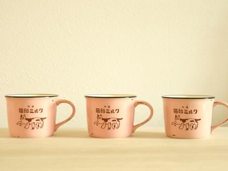 猫印ミルク美濃焼マグカップ ピンク色単品販売開始