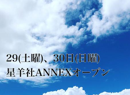 8/29、8/30 星羊社ANNEXオープンします