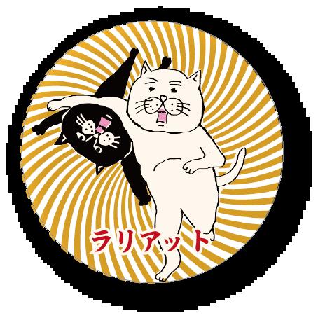 プ猫プロジェクト 缶バッジ 「ラリアット」