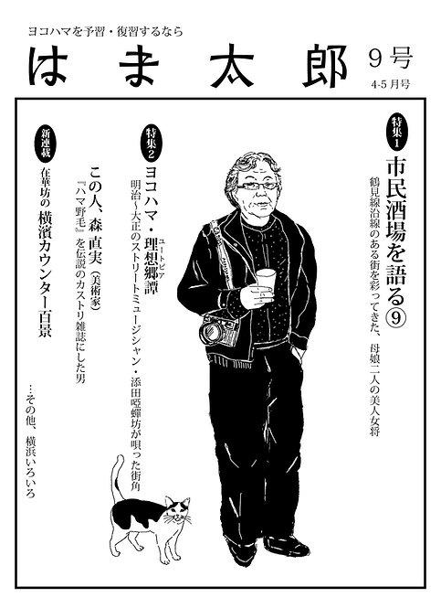 はま太郎 第9号