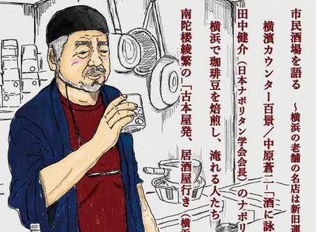 はま太郎13号刊行!お取扱店について