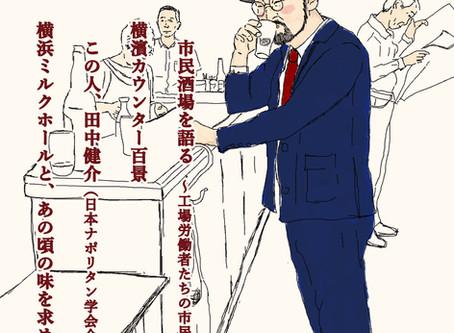 はま太郎12号刊行!お取扱店について