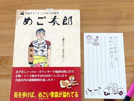 めご太郎第1巻 増刷延期のお知らせ