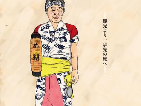 青森本『めご太郎』について東奥日報がご紹介くださいました