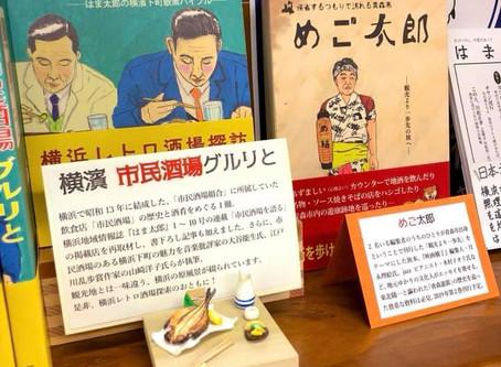 渋谷 MARUZEN & ジュンク堂書店にてフェア開催中