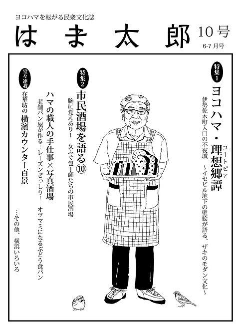 はま太郎 第10号