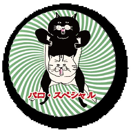 プ猫プロジェクト 缶バッジ 「パロ・スペシャル」