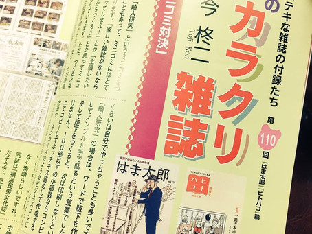月刊『創』17年3月号にて『はま太郎』をご紹介いただきました