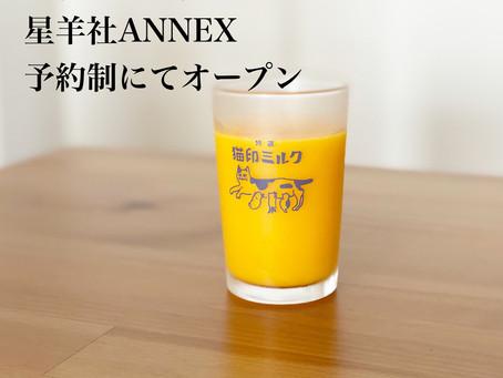 10/31、11/1 星羊社ANNEXオープン
