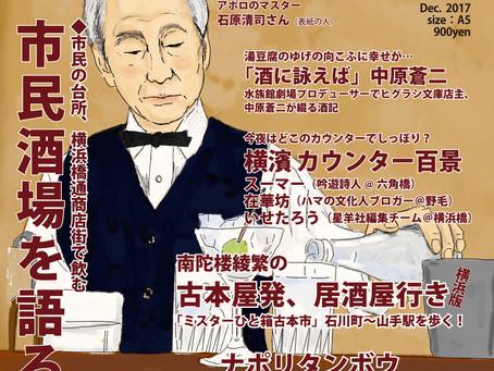 はま太郎14号、いよいよ刊行!