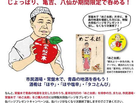 【めご太郎×市民酒場】4月11日(水)より「青森地酒ナイト」始まります。