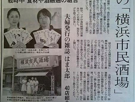 横浜の老舗居酒屋組合「市民酒場」組合を追う「はま太郎」。読売新聞に掲載されました