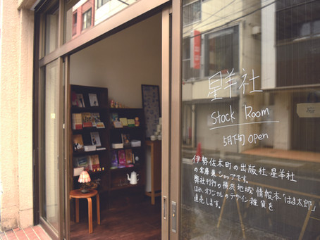 6/12 星羊社 stockroom NOGE(倉庫ショップ)新規オープンのお知らせ