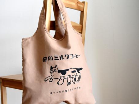 猫印ミルクコーヒーお遣い袋(エコバッグ) 新発売